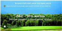 В районе прошла экологическая акция «Всероссийский День посадки леса».