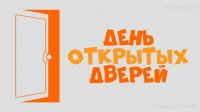 9 и 10 ноября работники налоговой инспекции с.Караидель проведут Дни открытых дверей