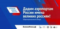 12 ноября откроется финальное голосование проекта «Великие имена России»