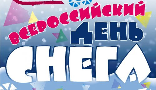 19 января в с.Караидель на площади перед РДК состоится празднование Всероссийского дня снега