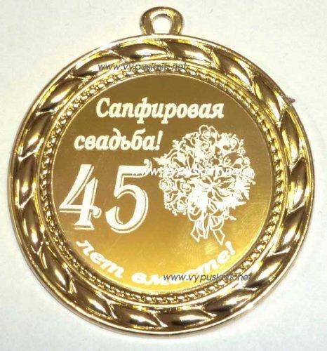 Сразу несколько семей СП Акбуляковский сельсовет отмечают 45-летие совместной жизни