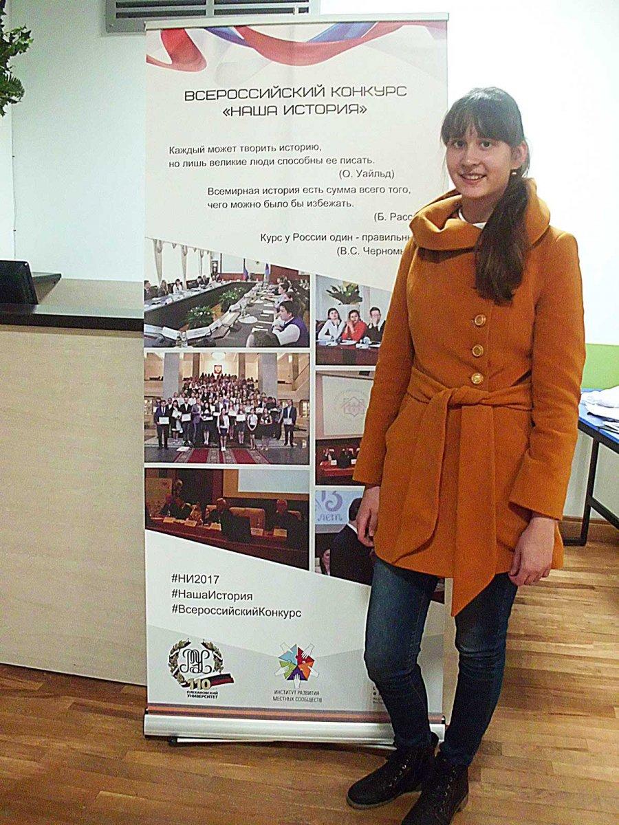 Зарема Гилимова из Караярской СОШ вошла в число победителей республиканской олимпиады по истории