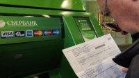 Жители Башкирии в 2018 году заплатили 10 млрд рублей за «коммуналку» через Сбербанк Онлайн