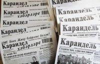 """Сегодняшний номер газеты """"Караидель"""" уже в продаже в магазинах. Спешите приобрести"""
