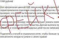 Минтруд Башкирии опроверг сообщения о выплатах 3300 рублей неработающим пенсионерам