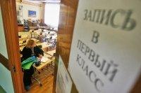 Как жителям Башкирии записать ребенка в первый класс