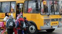 Учащихся, проживающих в мкр.Багазка, будет возить школьный  автобус